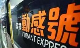 直播预告:长沙到香港 高铁一路直达