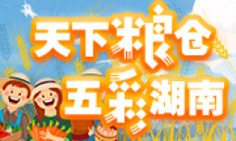 中国农民丰收节|天下粮仓五彩湖南