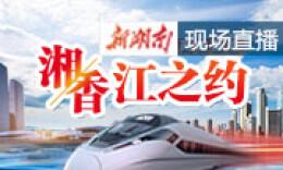 新湖南直播 长沙到香港 高铁一路直达