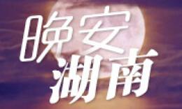 晚安湖南丨今日中秋 月悄悄圆满 念渐渐变长