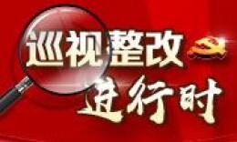风正好扬帆:隆回县推进巡视整改纪实