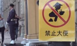 """中国使馆:决不接受瑞典电视台狡辩和避重就轻的""""道歉"""""""