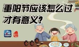 重阳节应该怎么过才有意义?
