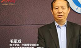 新湖南专访丨中国科学院院士毛军发:湖南当之无愧获批创新型省份建设