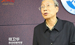 新湖南专访丨中国工程院院士桂卫华:湖南省是一个创新能力很强的省份