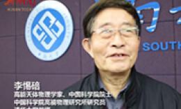 新湖南专访丨中国科学院院士李惕碚:期待湖南提出颠覆性创新性新思想