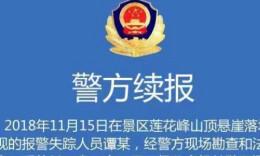 浙大女毕业生系遇害 警方最新通报:嫌疑人已被抓