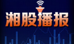 【湘股播报】交易规模105亿,华菱钢铁重组预案出炉
