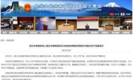 驻日使馆就日媒称政府拟限制采购部分中国企业产品事表态