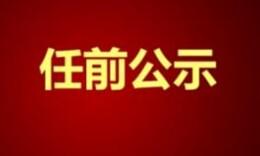 任前公示丨邵阳市委管理干部公示