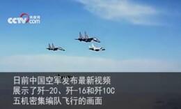 三剑客再亮相!中国先进战机五机密集编队
