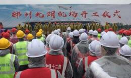 新年重磅:郴州北湖机场开工建设