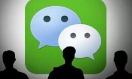 湖南消费投诉新热点:通过微信非法搜集个人信息