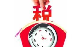 去年湖南全省减免各项税费逾900亿元