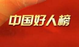 """5位湖南人登上1月""""中国好人榜"""""""