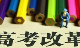 湖南新高考从2018年高一学生实施,湖南改革方案正在报审
