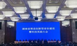 快讯丨湖南省?#24179;?#21019;新型省份建设暨科技奖励大会召开