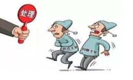 邵阳通报6起形式主义官僚主义典型案