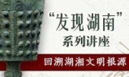 发现湖南③·图解视频版丨那些湖南商周青铜器的主人是谁