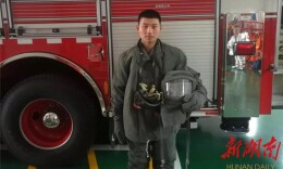 用生命踐行錚錚誓言——追記為營救落水女子而壯烈犧牲的常德籍消防員劉磊