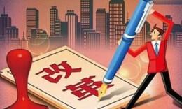 湖南今年力爭將企業開辦時間壓縮至3個工作日內