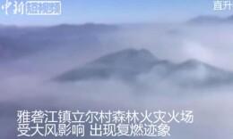 四川凉山三县发生森林火灾,已组织上千人扑救