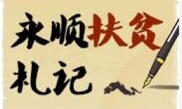 """永順扶貧札記1:""""赤松茸""""讓村民嘗到甜蜜的滋味"""