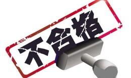 湖南省市場監管局處置4批次不合格食品