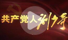 """《共產黨人劉少奇》短視頻⑤丨""""為了能讓人民過上好日子,我們要努力建設一個新中國!"""""""