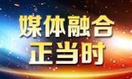 靖州苗族侗族自治縣委書記張遠松:建設務實管用的縣級融媒體中心