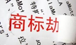 """杭州公司搶注""""神秘相西""""商標喊價2600萬"""