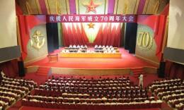 庆祝人民海军成立70周年大会举行 10个单位26名个人获表彰