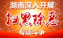 湖南日报要闻版头条丨激浊扬清护平安——衡阳市深入推进扫黑除恶专项斗争