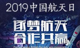 2019年中国航天大会岳阳分会场活动开幕