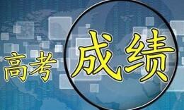 湖南今年高考成绩怎么样?语文、外语和文综平均分有所上升