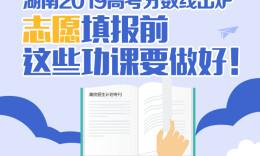 湖南2019高考分数线出炉 志愿填报前这些功课要做好!