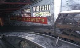 湖南进一步淘汰不安全落后小煤矿 8月底前核定关闭煤矿名单
