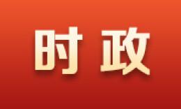 58名省政府任命的国家工作人员向宪法宣誓 许达哲监誓