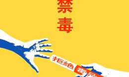 湖南女子监狱禁毒日调查:52.1%的吸毒罪犯家庭经济条件优越