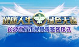 """直播丨""""健康人生,绿色无毒""""长沙百万市民禁毒签名仪式"""
