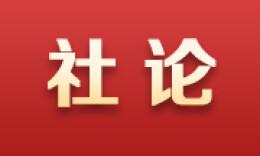 湖南日報社論丨為新時代中非經貿合作注入強勁動力