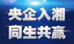央企入湘,湖南經濟借梯登高