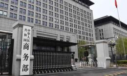 商務部:美聽證會96%代表反對對中國商品加征關稅
