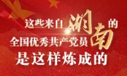 H5丨這些來自湖南的全國優秀共產黨員是這樣煉成的