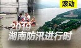 滾動丨湘江長沙站退警時間將推遲,目前水位持續下降