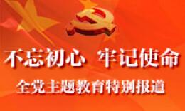 融入企業改革發展全過程 湖南建工集團主題教育見實效