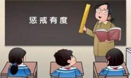 """不敢管、不能管?教師緣何不再舉""""戒尺"""""""