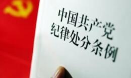 國家煙草專賣局原黨組成員、副局長趙洪順被開除黨籍和公職