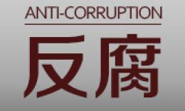 探析上半年反腐新特點:保護傘主動投案等成熱詞
