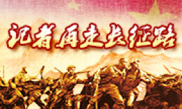 记者再走长征路丨义救红军